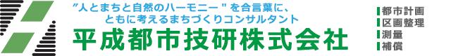 平成都市技研株式会社
